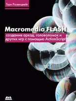 Macromedia Flash. Создание аркад, головоломок и других игр с помощью ActionScript