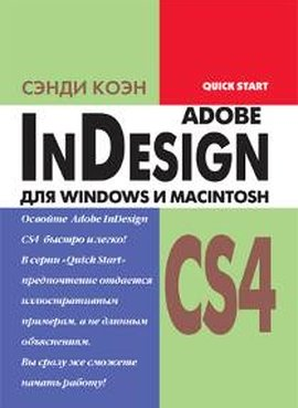Adobe InDesign CS4 для Windows и Macintosh