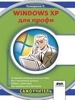 Windows XP для профи