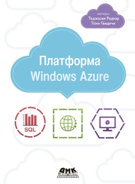 Платформа Windows Azure