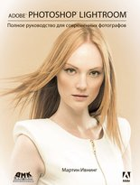 Adobe Photoshop Lightroom. Полное руководство для современных фотографов