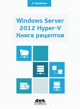 Windows Server 2012. Книга рецептов