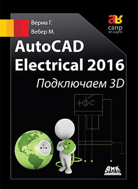 AutoCAD Electrical 2016. Подключаем 3D