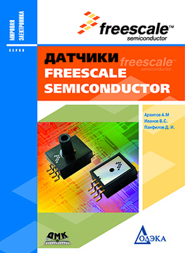 Датчики Freescale Semiconductor